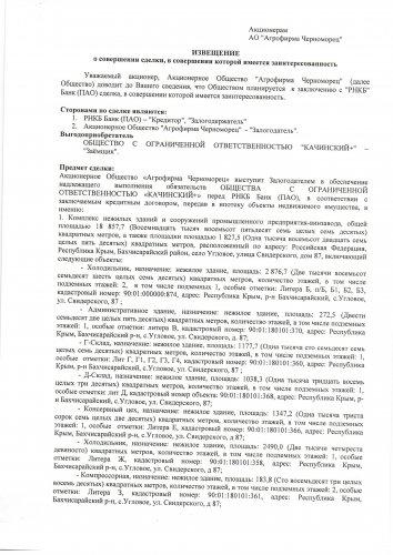 Извещение Качинский от 13.12.2018г